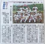 2019年5月26日 東京新聞に掲載